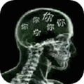 抖音脑子ct图里面全是你字表情包