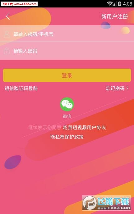 粉我短视频iOS版1.70截图0