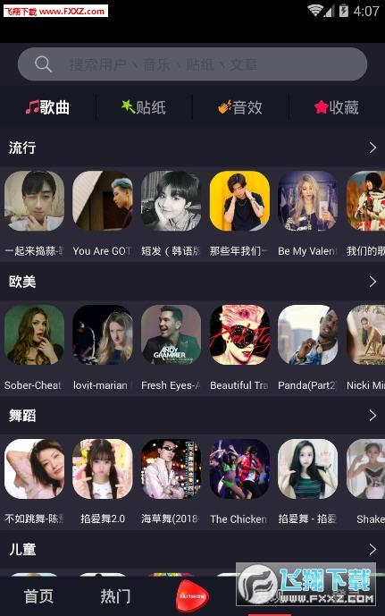 粉我短视频iOS版1.70截图1