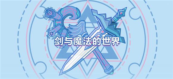 魔法类手游下载_剑与魔法的游戏合集