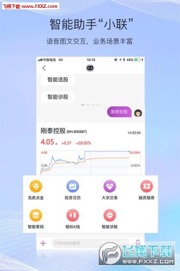 联讯金融appv4.2最新版截图1