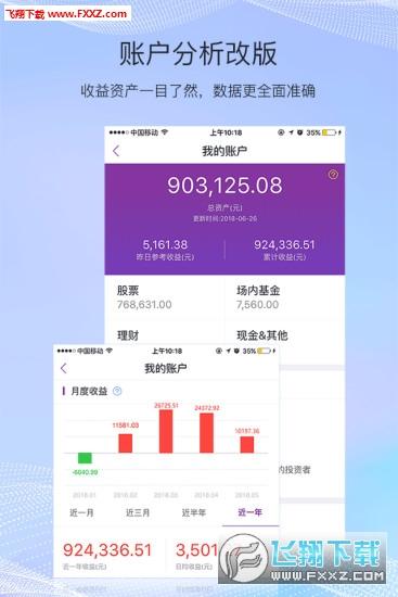 联讯金融appv4.2最新版截图2