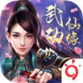武动仙缘手游 1.0.1.6