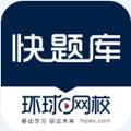 快题库app安卓版 4.0.2