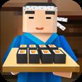 寿司料理模拟器安卓版 v1.0