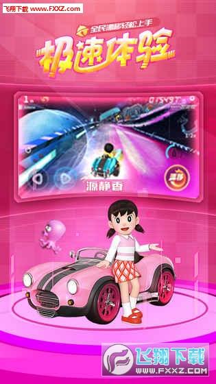 哆啦A梦飞车安卓版v0.7.2截图2