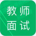 教师资格面试题库APP 1.01