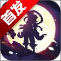神仙浩劫安卓版 2.4.0