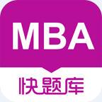 MBA快题库app 4.1.1