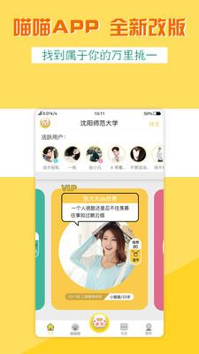 喵喵校园社交app4.0.7截图0