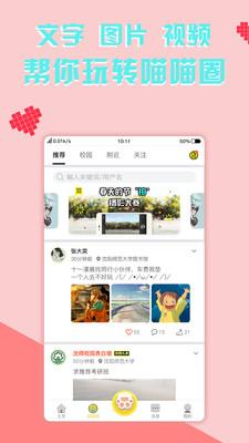 喵喵校园社交app4.0.7截图3