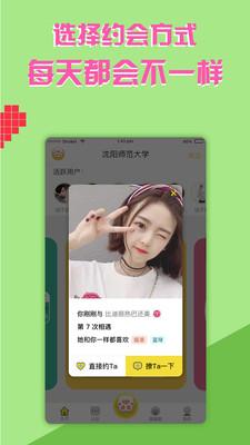 喵喵校园社交app4.0.7截图1
