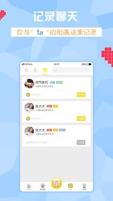 喵喵校园社交app4.0.7截图2