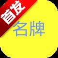 名牌娱乐app1.8.6