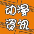 卡尼斯动漫资讯app v1.0