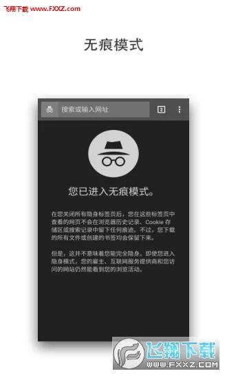 宙斯浏览器安卓版v 1.0.4截图0
