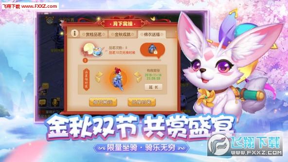 梦幻怀旧版手游1.0截图1