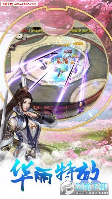 舞剑长歌安卓版1.8截图1