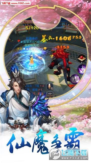 舞剑长歌安卓版1.8截图2