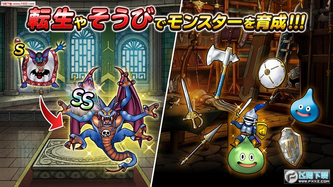 勇者斗恶龙怪物仙境4.2.2截图0