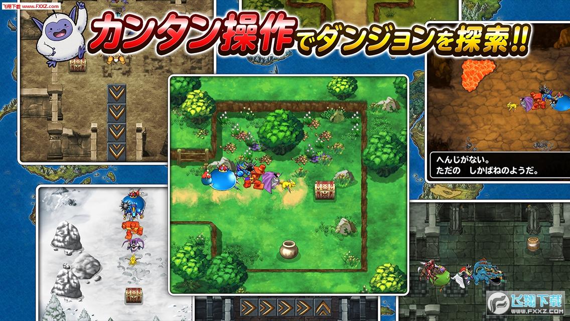 勇者斗恶龙怪物仙境4.2.2截图3