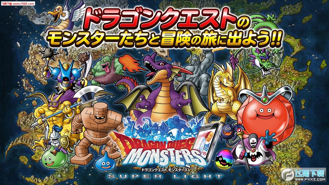 勇者斗恶龙怪物仙境4.2.2截图2