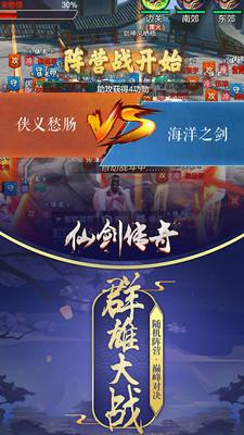 仙剑传奇官方版v1.04.08截图1