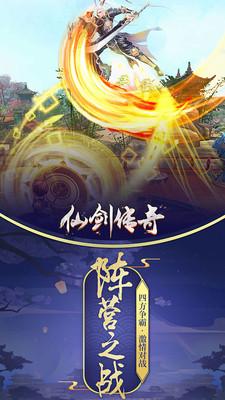 仙剑传奇官方版v1.04.08截图2