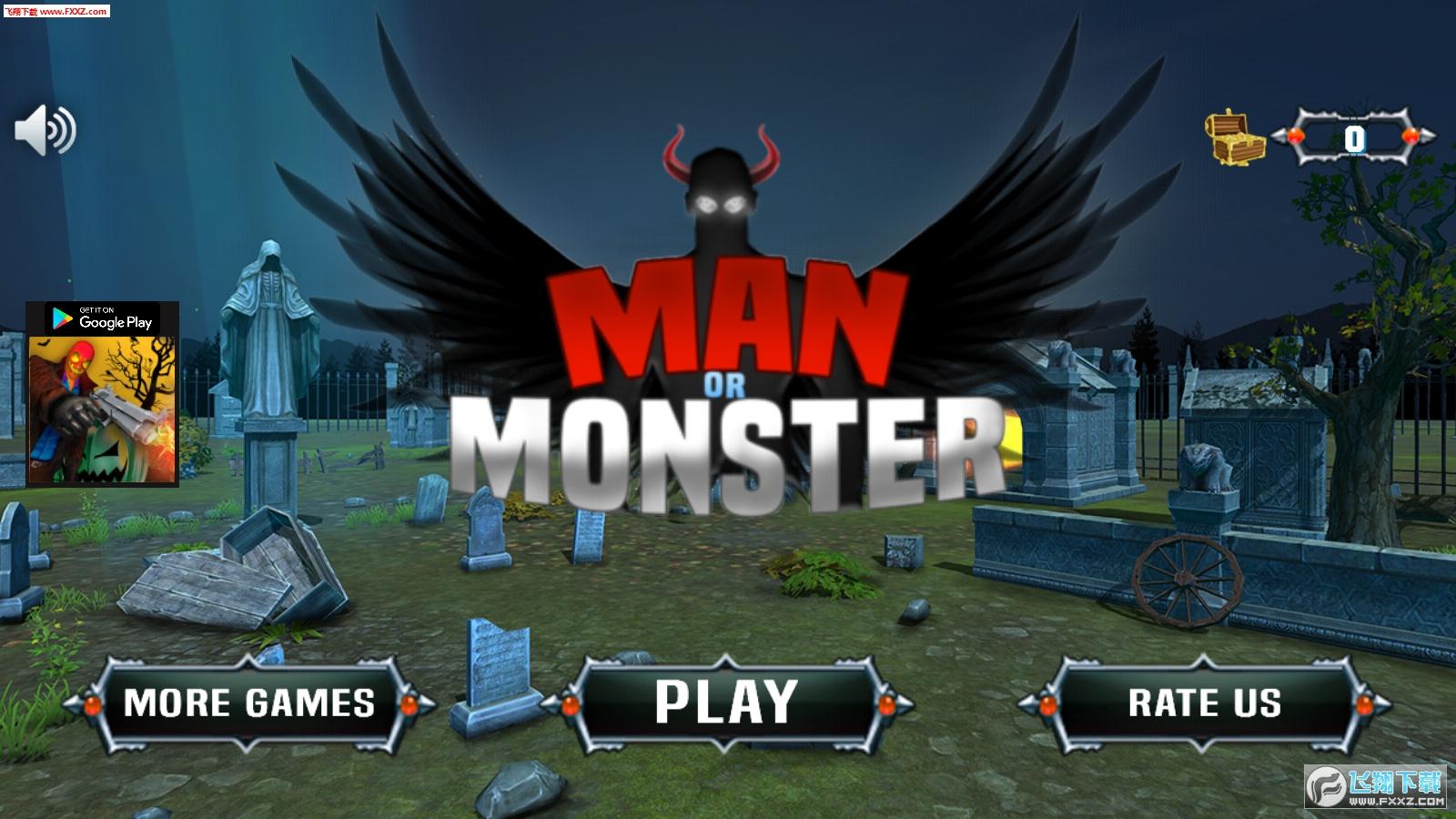 男人和怪物官方版1.0截图0