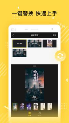 传影记小视频制作app2.0.1免费版截图2