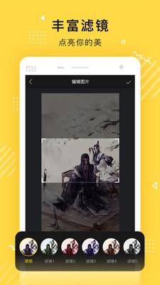 传影记小视频制作app2.0.1免费版截图3