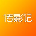 传影记小视频制作app 2.0.1免费版