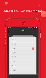专业节拍器安卓手机版7.0截图0