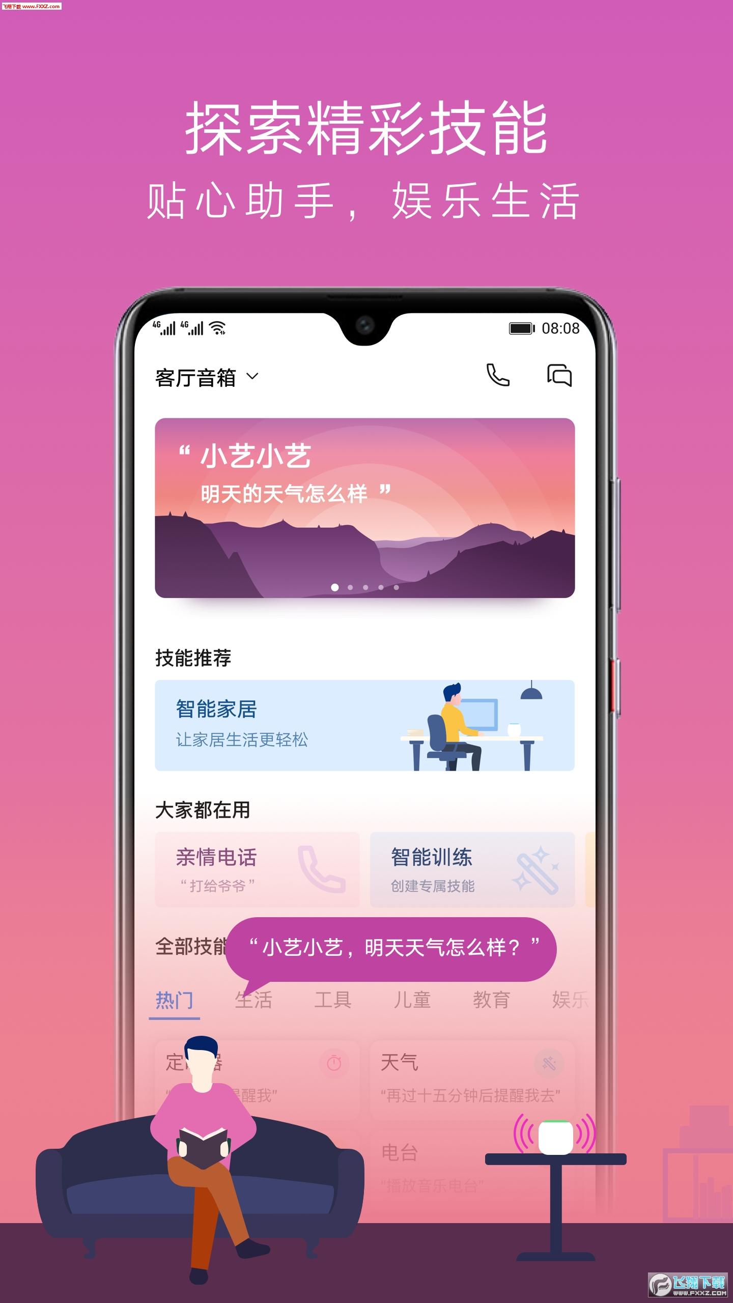 华为AI音箱app手机版9.0.3.303截图1