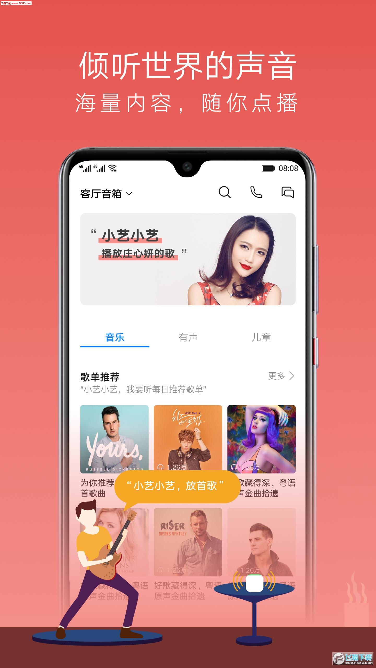 华为AI音箱app手机版9.0.3.303截图2