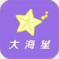 大海星app 1.0.0