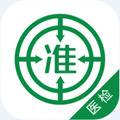 医学检验准题库APP最新版 3.13
