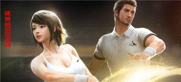 体育模拟游戏大全_好玩的体育模拟