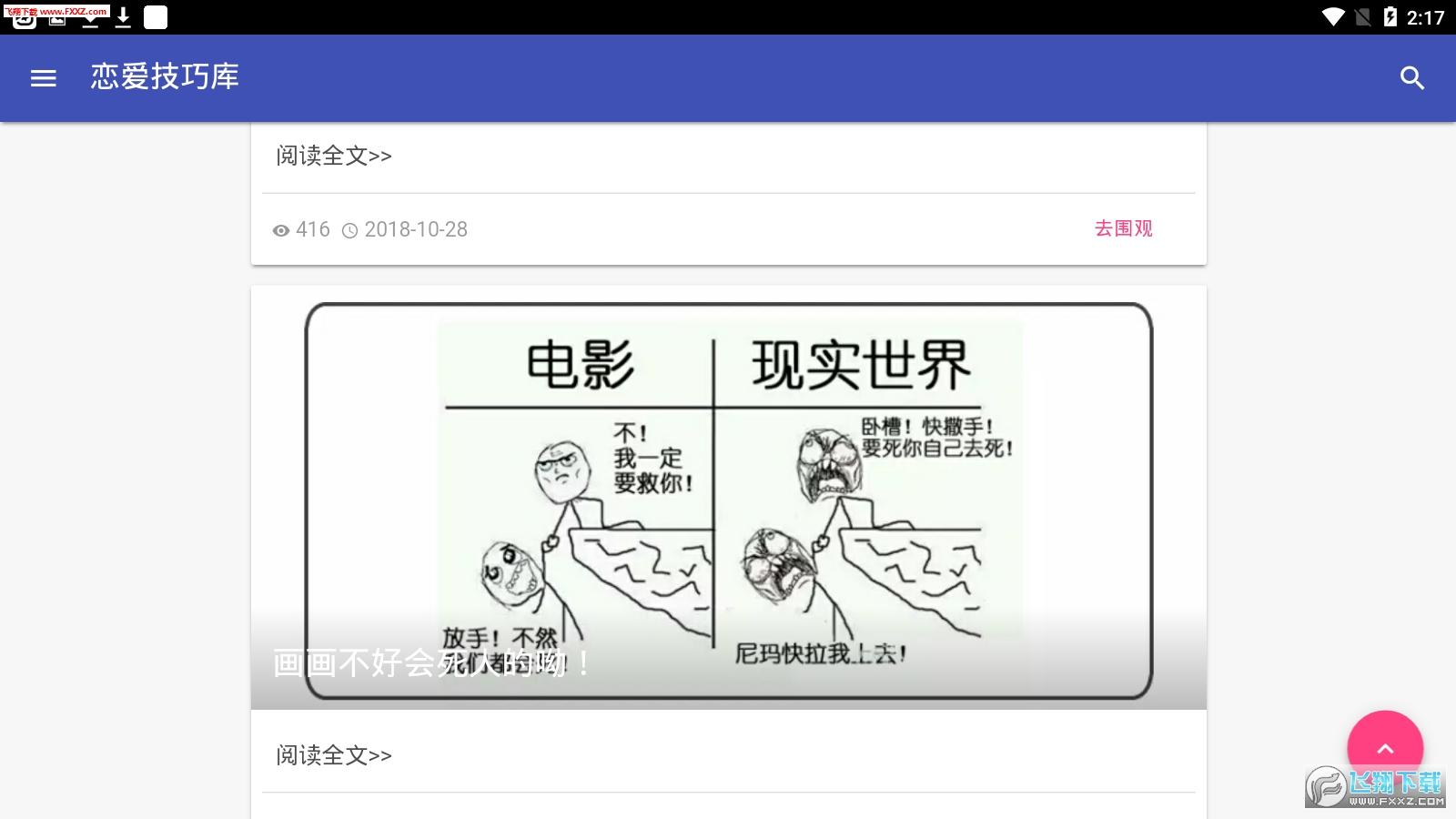 恋爱技巧库免费app1.3截图2