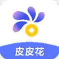 皮皮花最新口子 1.0.5
