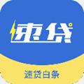 速贷白条借贷app 1.0.7