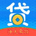 神人易贷app 1.0.3