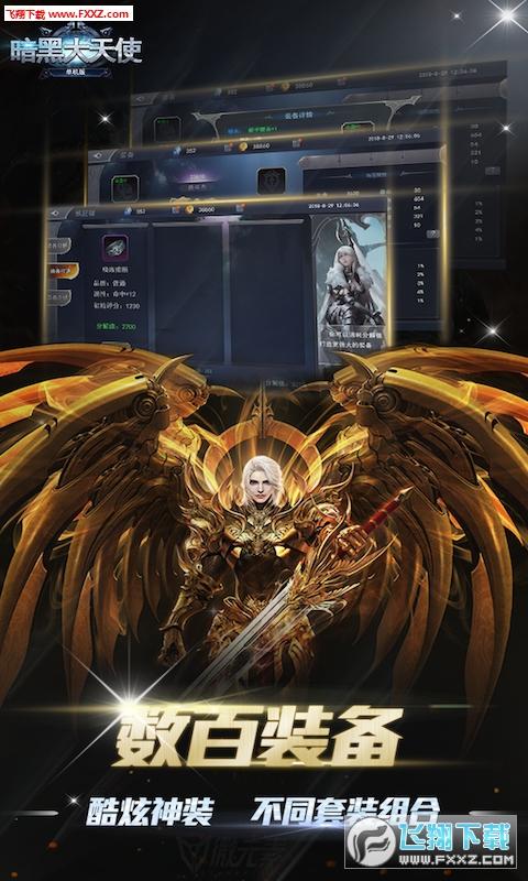 暗黑大天使官方版1.0.3截图1
