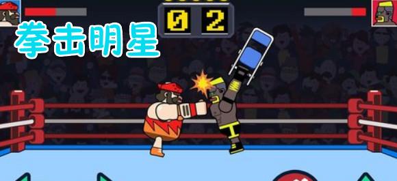 拳击明星手游_拳击明星安卓版_拳击明星游戏