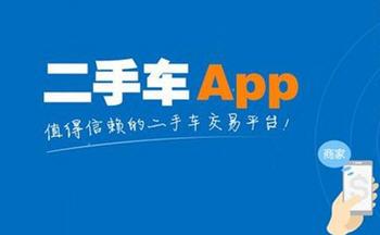 二手车交易市场app