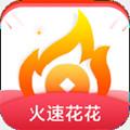 火速花花app 3.0
