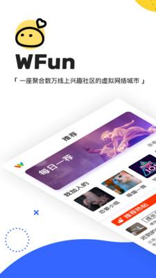 WFun(智机网)在线社区1.12截图2