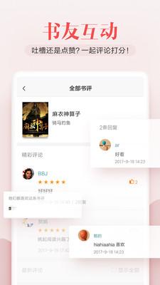 米阅小说免费阅读器3.2.2截图0