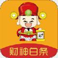 财神白条app 1.0.0.1