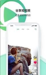 谷享短视频手机版v201805251截图2